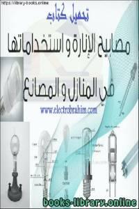 قراءة و تحميل كتاب  مصابيح الإنارة واستخداماتها PDF