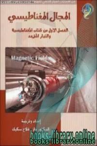 قراءة و تحميل كتاب المجال المغناطيسي PDF