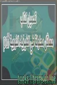 قراءة و تحميل كتاب مسائل محلولة في الفيزياء النووية PDF