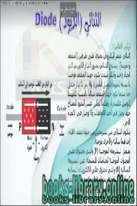 قراءة و تحميل كتاب  الثنائي ـ وصلة p -n فيزياء PDF