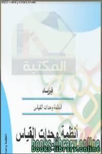 قراءة و تحميل كتاب كتاب أنظمة وحدات القياس PDF