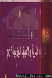 قراءة و تحميل كتاب كتاب الفيزياء الذرية والجزيئية PDF