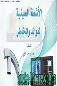 قراءة و تحميل كتاب كتاب الأشعة السينية الفوائد والمخاطر pdf PDF