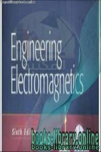 قراءة و تحميل كتاب  كتاب الهندسة الكهرومغناطيسية مع الحلول pdf PDF