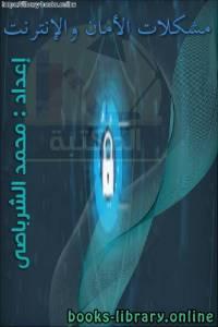 قراءة و تحميل كتاب مشكلات الأمان والإنترنت  PDF