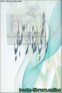 قراءة و تحميل كتاب البرمجة بلغة الاسمبلي  PDF