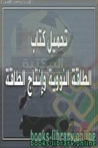 قراءة و تحميل كتاب الطاقة النووية وإنتاج الطاقة PDF
