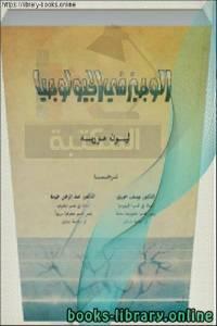 قراءة و تحميل كتاب  الوجيز في الجيولوجيا  PDF