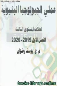 قراءة و تحميل كتاب عملي الجيولوجيا البنيوية PDF