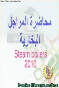 قراءة و تحميل كتاب لمراجل البخارية مراجل انابيب الماء PDF
