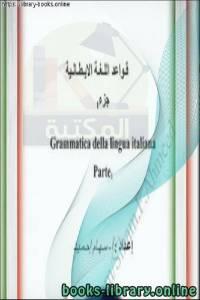قراءة و تحميل كتاب قواعد اللغة الإیطالیة جزء 2 PDF