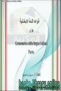 قراءة و تحميل كتاب قواعد اللغة الإیطالیة جزء 1 PDF