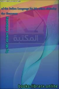 قراءة و تحميل كتاب the Grammar of the Italian Language.by.Mr.eslam eldesoky PDF