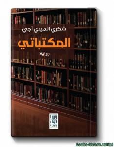 قراءة و تحميل كتاب المكتباتى PDF