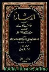قراءة و تحميل كتاب الإشارة إلى وفيات الأعيان المنتقى من تاريخ الإسلام PDF