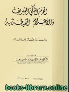 قراءة و تحميل كتاب الحرم المكي الشريف والأعلام المحيطة به دراسة تاريخية وميدانية PDF
