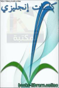 قراءة و تحميل كتاب كلمات إنجليزي PDF