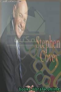 قراءة و تحميل كتاب العادات السبع للناس الأكثر فعالية  ل ستيفن كوفى PDF