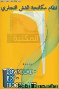 قراءة و تحميل كتاب نظام مكافحة الغش التجاري PDF