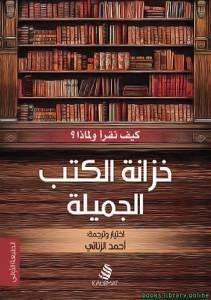 قراءة و تحميل كتاب خزانة الكتب الجميلة  PDF