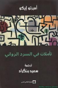 قراءة و تحميل كتاب تأملات في السرد الروائي PDF