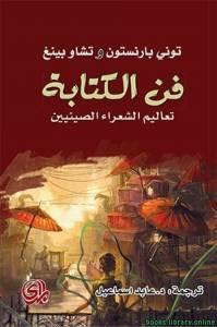 قراءة و تحميل كتاب فن الكتابة تعاليم الشعراء الصينيين PDF