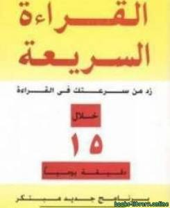 قراءة و تحميل كتاب  كيف تتقن فن القراءة السريعة PDF