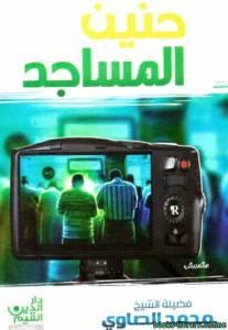 قراءة و تحميل كتاب حنين المساجد PDF