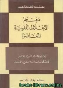 قراءة و تحميل كتاب معجم الأغلاط اللغوية المعاصرة PDF