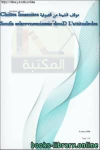 قراءة و تحميل كتاب موقف الشيعة من الصوفية L'attitudedes Chiites Imamites Duodécimainsenversles Soufis PDF