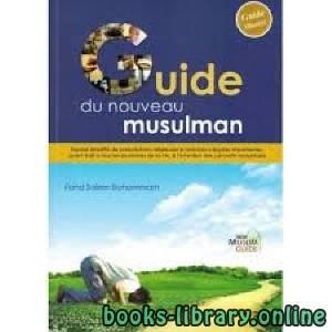 قراءة و تحميل كتاب دليل المسلم الجديد Guide du nouveau musulman PDF