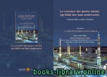 قراءة و تحميل كتاب  2 عقيدة الأئمة الأربعة La croyance des quatre imams(qu'Allah leur fasse miséricorde) PDF