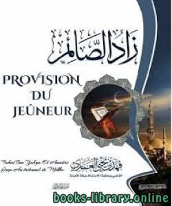قراءة و تحميل كتاب Provision Du Jeûneur زاد الصائم PDF