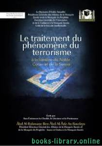 قراءة و تحميل كتاب تيسير الوهاب في علاج ظاهرة الإرهاب على ضوء السنة والكتاب  Le traitement du phénomène du terrorisme PDF