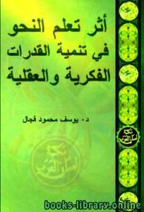 قراءة و تحميل كتاب أثر تعلم النحو في تنمية القدرات الفكرية والعقلية PDF