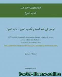 قراءة و تحميل كتاب الوجيز في فقه السنة والكتاب العزيز : باب البيوع Le commerce en islam (Al-Wajiz) PDF
