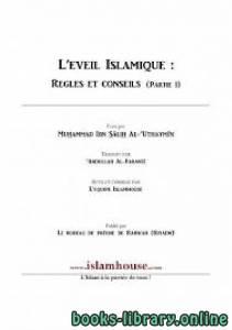 قراءة و تحميل كتاب الصحوة الإسلامية - الجزء الثالث - L'EVEIL ISLAMIQUE : REGLES ET CONSEILS PDF