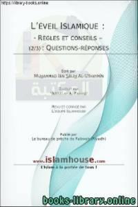 قراءة و تحميل كتاب الصحوة الإسلامية - الجزء الثاني -L'EVEIL ISLAMIQUE:-REGLES ET CONSEILS–(2/3) PDF