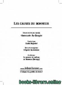 قراءة و تحميل كتاب من أسباب السعادة Les causes du bonheur PDF