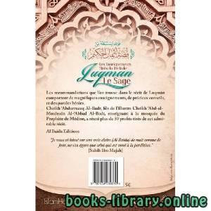 قراءة و تحميل كتاب LES ENSEIGNEMENTS TIRES DU RECIT DE LUQMAN LE SAGE الفوائد المستنبطة من قصة لقمان الحكيم PDF