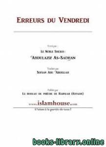 قراءة و تحميل كتاب ERREUR REPANDUES DANS LA PURIFICATION مخالفات الطهارة PDF