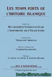 قراءة و تحميل كتاب LES TEMPS FORTS DE L'HISTOIRE ISLAMIQUE تاريخ الإسلام المختصر: الجزء الخامس: من البعثة إلى الجهر بالدعوة PDF