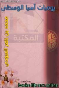 قراءة و تحميل كتاب  يوميات آسيا الوسطى PDF