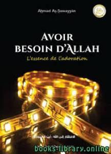 قراءة و تحميل كتاب Avoir besoin d'Allah :L'essence de l'adoration الافتقار إلى الله لب العبودية PDF