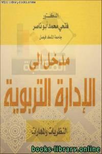 قراءة و تحميل كتاب مدخل الى الادارة التربوية PDF
