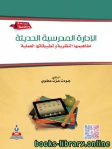 قراءة و تحميل كتاب الادارة المدرسية الحديثة PDF
