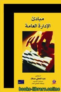قراءة و تحميل كتاب الإدارة العامة الجديدة PDF