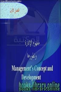 قراءة و تحميل كتاب مفهوم الأدارة وتطورها PDF