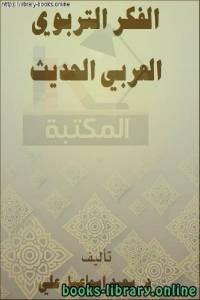 قراءة و تحميل كتاب الفكر التربوي العربي الحديث PDF