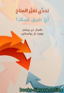 قراءة و تحميل كتاب تحدي تغير المناخ - أي طريق نسلك PDF